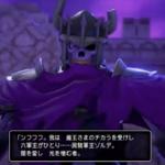 【ドラゴンクエスト】屍騎軍王ゾルデの強さとキャラ考察、ガイコツ剣士のキングって雰囲気!