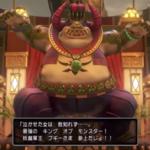 【ドラゴンクエスト】妖魔将軍ブギーの強さとキャラ考察、ギガ・マホトラがウザすぎる!