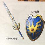 【ドラゴンクエスト】ロトの剣と装備考察、勇者ロトの伝説シリーズの武器!