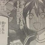 【シューダン】ナナセさんの爆弾発言&ヤスくんキモいについて!