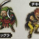 【ドラゴンクエスト】エッグラ&チキーラの強さと人物像考察、リメイク版DQ4に登場する隠しボス!