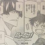 【シューダン】第9話「巨人と嫌味なチビ」確定ネタバレ感想&考察!
