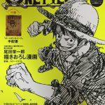 【ワンピース】ワンピースマガジンVol.2購入、今回も見どころ満載だった!