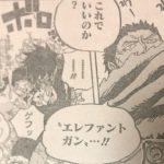【ワンピース】カタクリの戦闘相性&四皇幹部としての実力について!