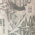 【鬼滅の刃】第79話「風穴」ネタバレ確定感想&考察!