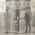 【シューダン】第16話「両角禄郎」ネタバレ確定感想&考察!