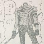 【ワンピース】882話「四皇の想定外」ネタバレ確定感想&考察!