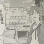 【フルドライブ】第2話「咆哮」ネタバレ確定感想&考察!
