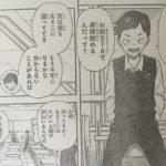 【フルドライブ】第5話「新しい仲間」ネタバレ確定感想&考察!