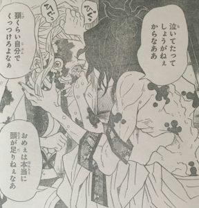 鬼滅の刃・第85話より引用 立場は堕姫よりも上のように見える\u2026