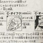 【ワンピース】87巻SBS感想、カタクリ三兄弟(三つ子)のこと&女性化大将について!