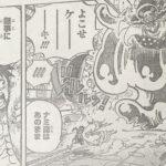 【ワンピース】アメナメクジの強さ考察、陸上を這うアメの流動体!