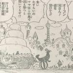【ワンピース】886話「生き様でちゅよ」ネタバレ確定感想&考察!