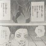 【鬼滅の刃】第90話「感謝する」ネタバレ確定感想&考察!
