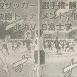 【シューダン】最終話「蹴球男女」ネタバレ確定感想&考察!