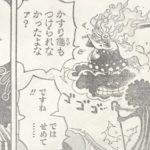 【ワンピース】魂の矢筈斬り考察&ブルックはなぜマムのパンツを見ようとしたのか?について!
