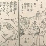 【ワンピース】891話「信じられてる」ネタバレ確定感想&考察!