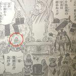 【ワンピース】鏡の広場に怪しい人影、仮面を付けた人物について!