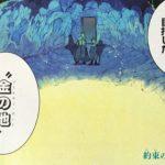 【約束のネバーランド】72話「CALL」確定感想&考察!