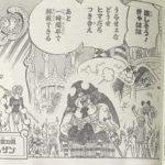 【ワンピース】完全包囲の鏡の広場、決闘・決着後の展開について!