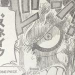 【ワンピース】スネイクマンの活躍に期待、ギアフォースの新たなパターンについて!