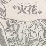 【ワンピース】スパーキング・ヴァルキリー(火花光拳)の強さ考察、またはパシフィスタの黄猿レーザー技術について!