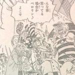 【ワンピース】899話「最後の砦」ネタバレ確定感想&考察!