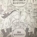【ワンピース】サンジ&ゼフ運命のシンクロ、あとルフィの抜けた歯のこと!