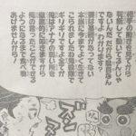 【鬼滅の刃】第104話「小鉄さん」ネタバレ確定感想&考察!