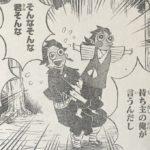 【鬼滅の刃】第105話「なんか出た」ネタバレ確定感想&考察!