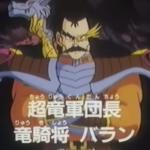 【ダイの大冒険】竜騎将バランの強さと人物像考察、ダイの父親にして竜の騎士!