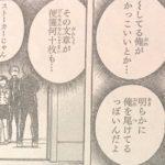 【僕のヒーローアカデミア】相場愛美(ラブラバ)の個性「愛」考察、限定的だが強力な能力!