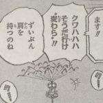 【ワンピース】CPと世経の蜜月&逃げ遅れたビッグゲストについて!