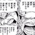 【ワンピース】藤虎の乱・クーデターへの追い風&彼の存在感が増してくる可能性について!