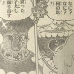 【ワンピース】死骸演舞場、腐った子犬とマザー・カルメルについて!