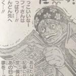 【ワンピース】コビーの新聞に踊る文字、ベガパンク&ウィーブルの見出しについて!