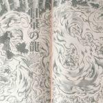 【鬼滅の刃】ヒノカミ神楽・日暈の龍・頭舞い考察、駆け抜けながら切り裂く斬撃!