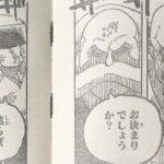 【ワンピース】五老星がイム様に屈服する理由、殺せない心臓の持ち主のこと!