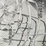 【鬼滅の刃】上弦の睦・堕姫の血鬼術「八重帯切り」考察、帯を使った広範囲斬撃!