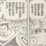 【ワンピース】面白さユニバース!ワポルの復讐&キンデレラについて!