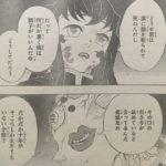 【鬼滅の刃】第120話「悪口合戦」ネタバレ確定感想&考察![→121話]