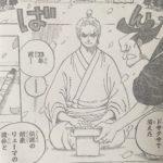 【ワンピース】名刀秋水と海賊騒ぎ、意識しておきたい足跡のこと!