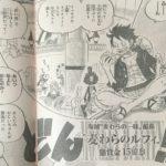 【ワンピース】910話「いざワノ国へ」ネタバレ確定感想&考察![→911話]