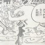 【ワンピース】911話「侍の国の冒険」ネタバレ確定感想&考察![→912話]