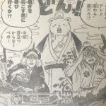 【ワンピース】期待したいベポと浦島の相撲対決、彼らとはこれから合流になるのかな?