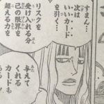 【ワンピース】ホーキンスと大アルカナ&ランダムカードによる能力強化について!