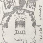 【ワンピース】浦島がやりそうな人質&セクハラ強要、こうなったなら相当な悪役!