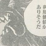 【ワンピース】ホールデム様とキビダンゴ、お玉ちゃんに見出された利用価値について!
