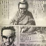 【蒼天航路】蔡邕(さいよう)の人物像考察、董卓を記した檄文の書家!
