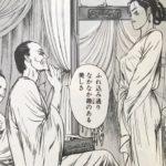【蒼天航路】張譲(ちょうじょう)の人物像についての考察、卑劣にて淫猥なる宦官の筆頭!